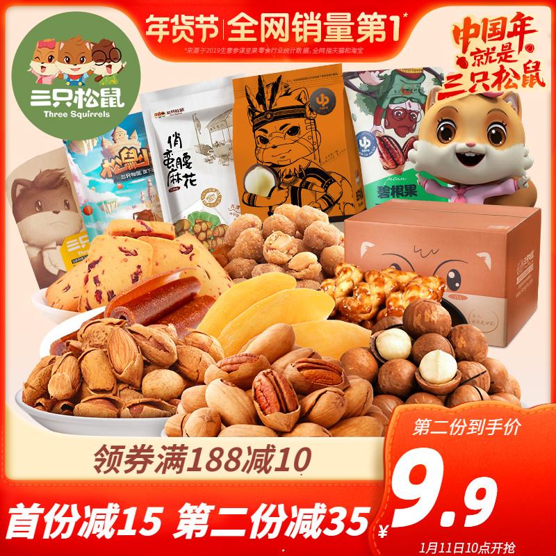 【三只松鼠_零食大礼包】网红美味