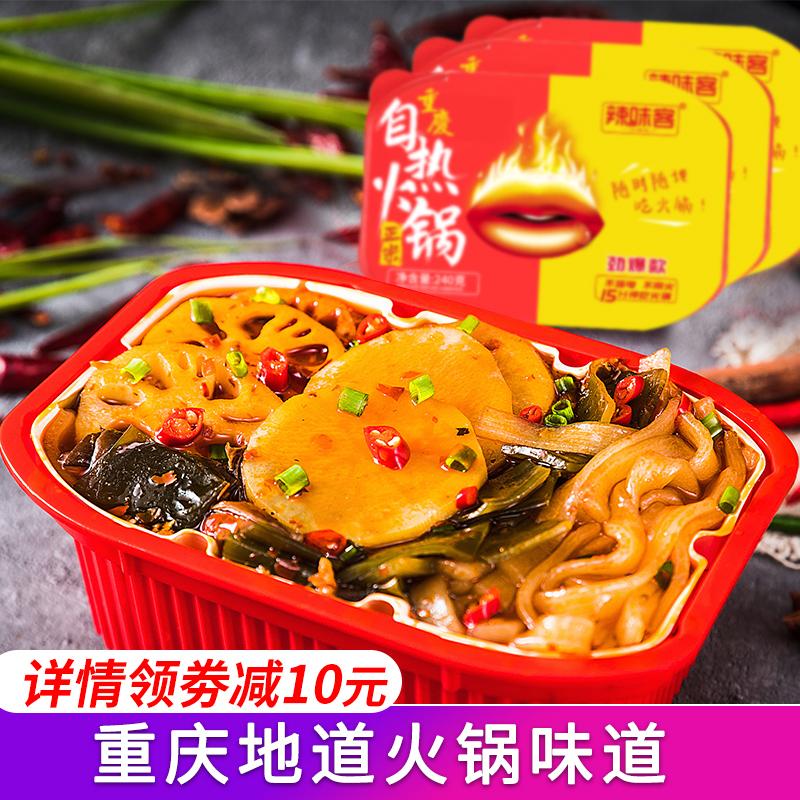 辣味客重庆网红速食懒人自热小火锅