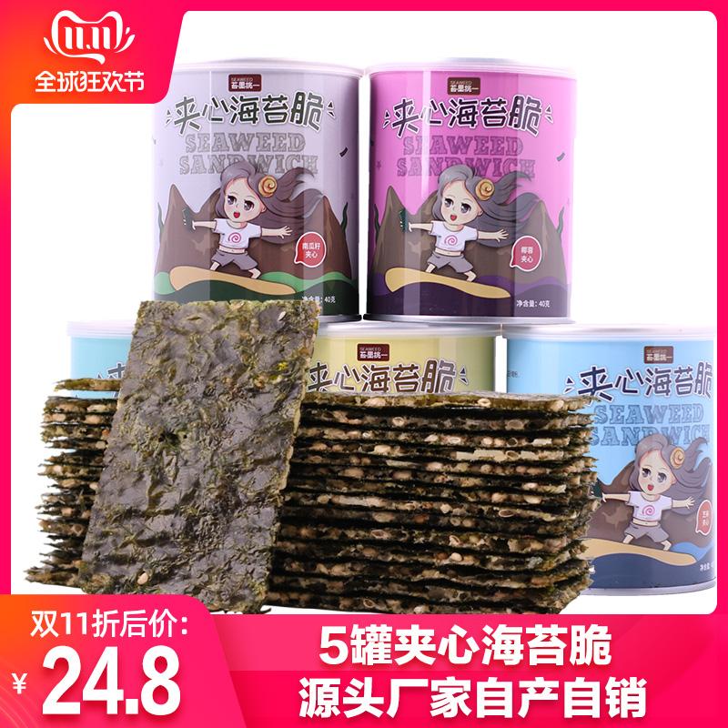 海苔夹心脆即食芝麻40g*年货海苔