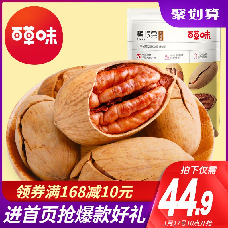 【百草味-碧根果218gx2袋】长寿果