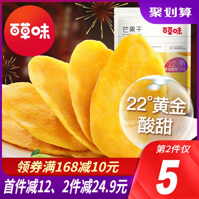 【百草味芒果干120gx2袋】泰国味蜜饯