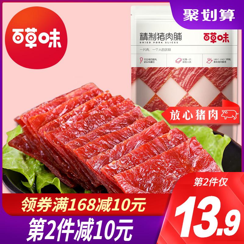 【百草味-精制猪肉脯155g】靖江肉片