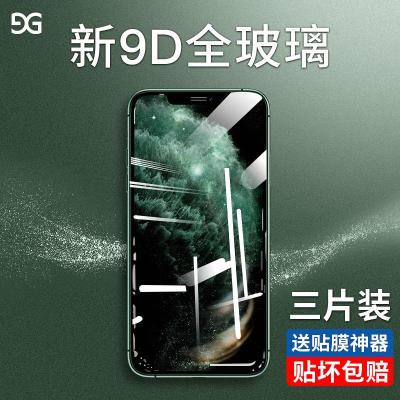 苹果x钢化11promax iphonex防窥膜