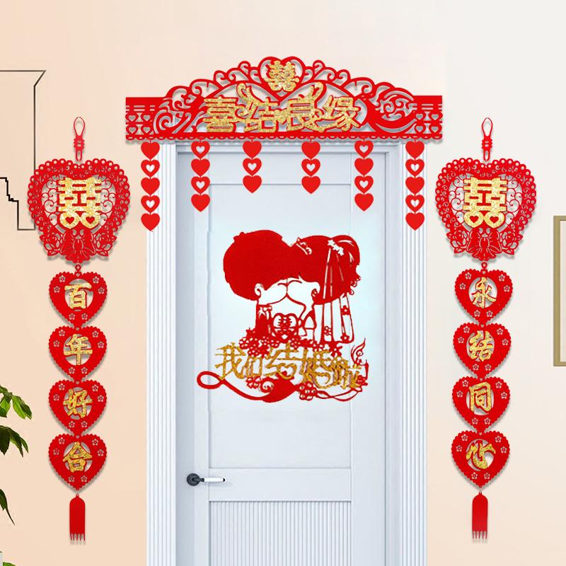结婚用品大全婚房装饰拉花布置对联