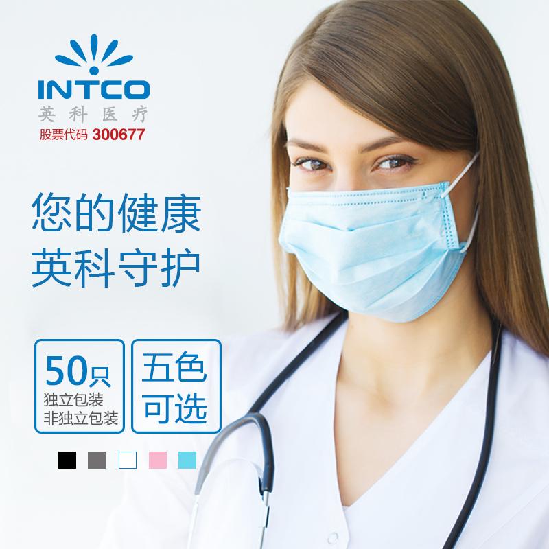 英科医疗一次性精品黑色工业口罩