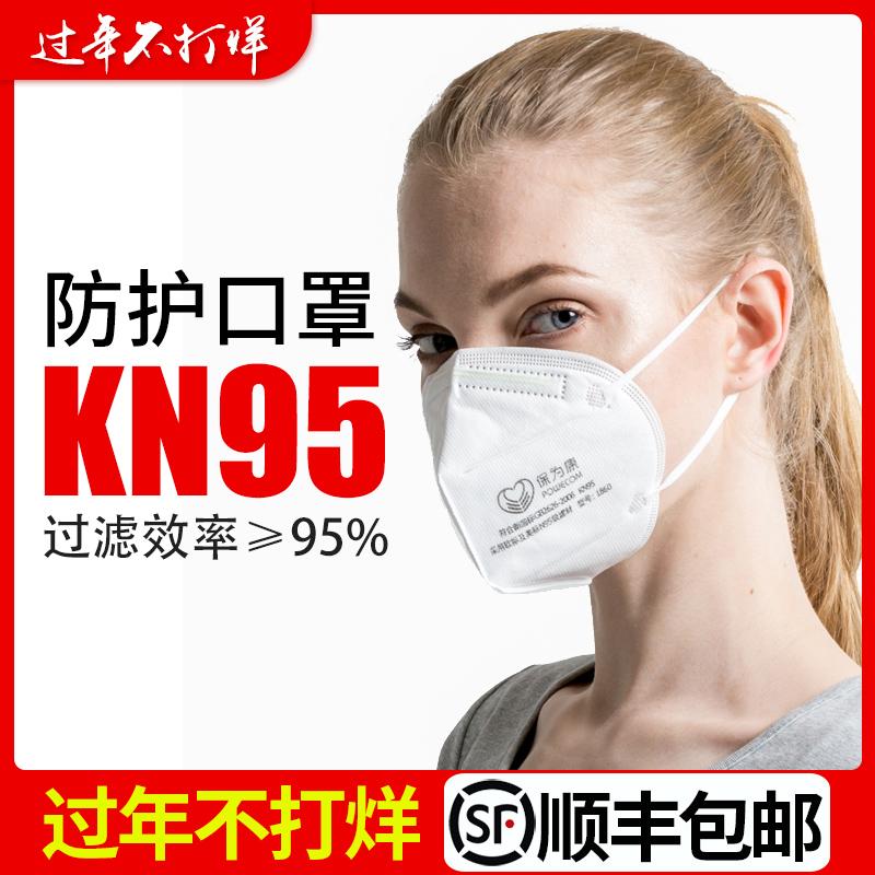 保为康n95透气一次性囗油烟覃口罩