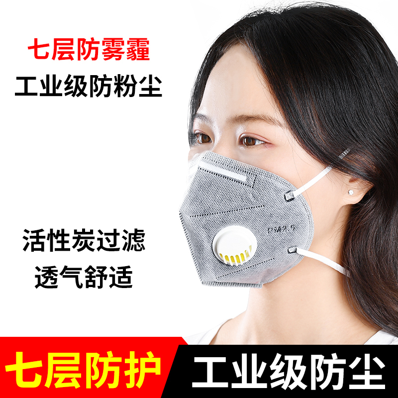 透气雾霾工业粉尘pm2.5一次性口罩