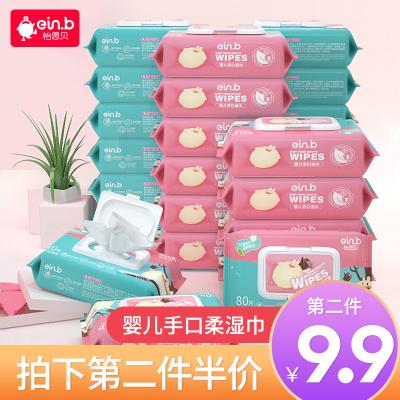 湿巾纸巾新生手口屁宝宝幼儿大包装