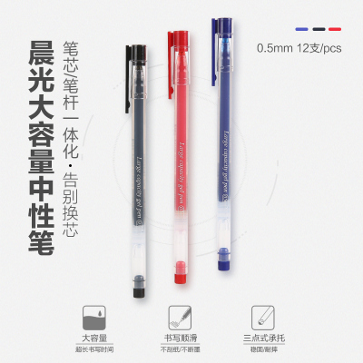 【包邮】晨光大容量一体式红色中性笔