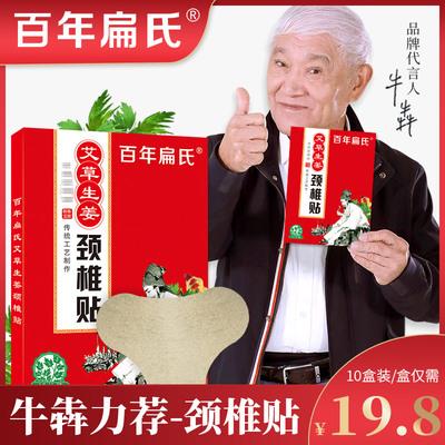 百年扁氏艾草生姜颈椎贴正品酸痛帖
