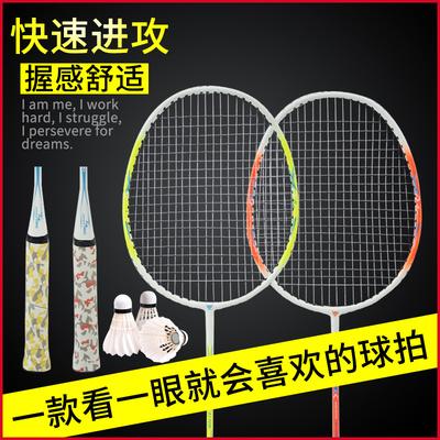 战甲单双拍初学者学校训练羽毛球拍
