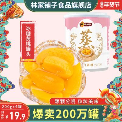 林家铺子儿童水果即食蒸制零食罐头