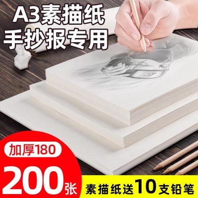 素描纸8k初学者美术生a3绘图画本子