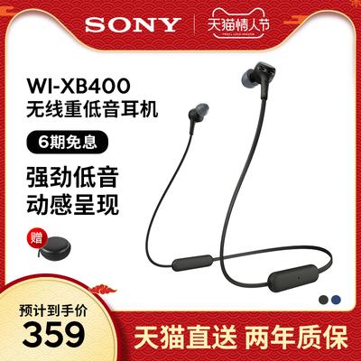 sony /索尼wi-xb400无线【赠耳机包】