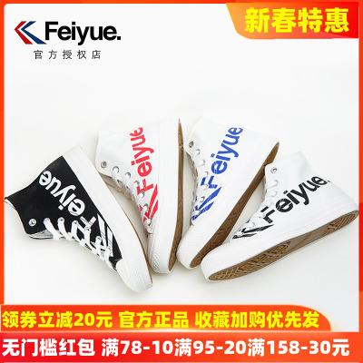 feiyue飞跃字母高帮情侣款帆布鞋