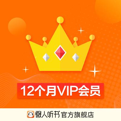 【95折】懒人听书12个月vip l书库