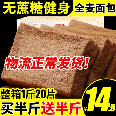 黑麦全麦营养早餐吐司粗粮代餐面包