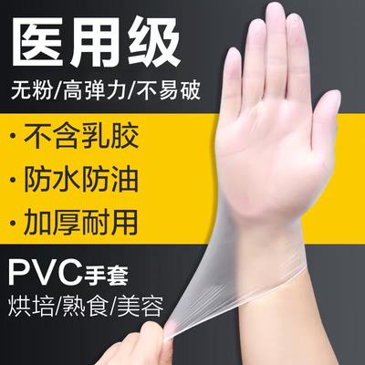 【耐用食品级】一次性加厚加长手套
