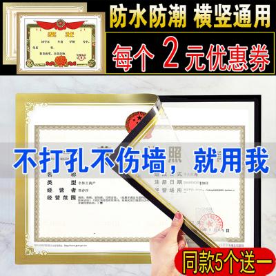 工商营业执照框正本挂墙许可证奖状