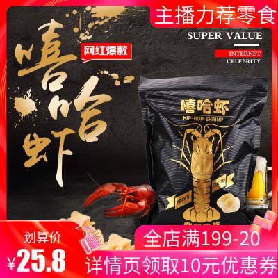 星芙嘻哈虾片260g网红鲜虾休闲薯片