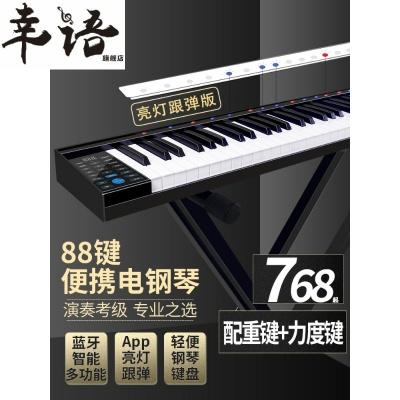 便携式手卷88键盘力度加厚初学钢琴