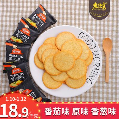 麦分享薯片脆饼散装称重薄脆饼干