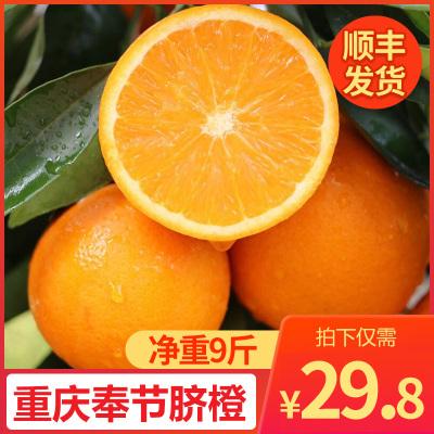 重庆奉节高山整箱9斤包邮手剥脐橙