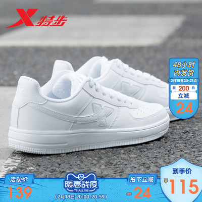 特步女鞋2020春季白色低帮男士男鞋