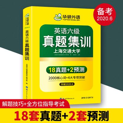 华研外语英语六级真题2020年6月书