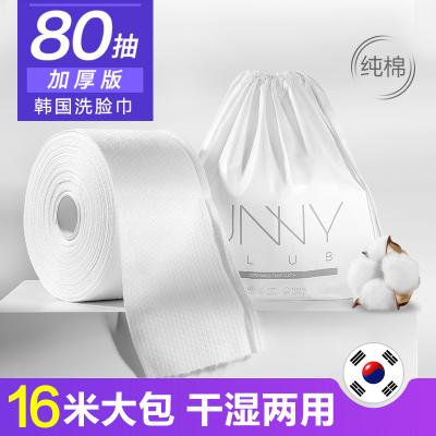 韩国unny洗脸巾一次性纯棉卷筒式纸