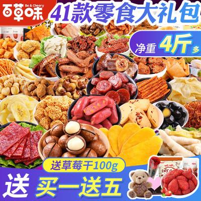 百草味大礼包猪饲料女吃很久小零食