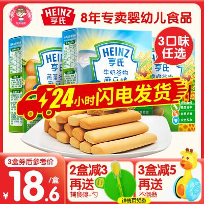 亨氏磨牙棒硬牛奶蔬菜64g宝宝饼干