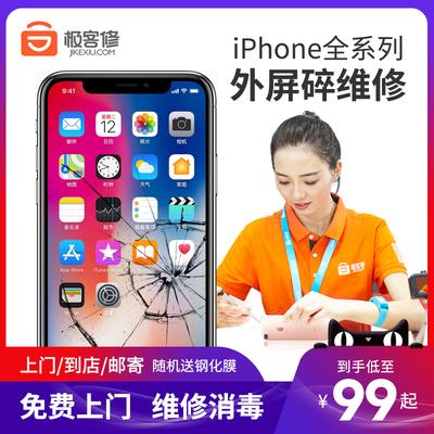 极客修iphone6s7p 8xs11苹果屏幕