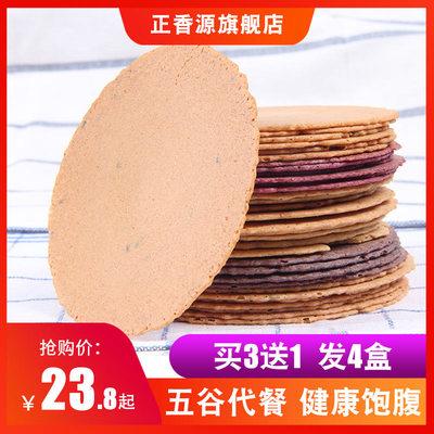 正香源五谷杂粮薄脆饼干低0无蔗糖