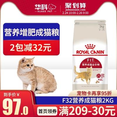 皇家f32营养成2kg理想体态猫粮