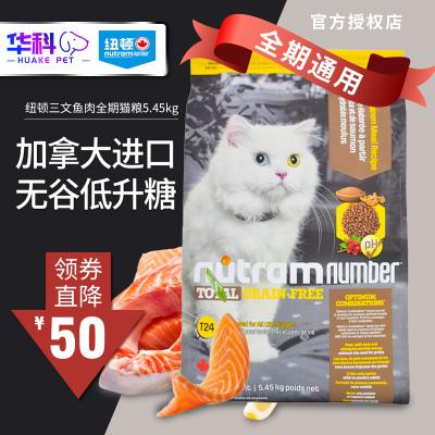 纽顿5.45 kg加拿大原装进口猫猫粮