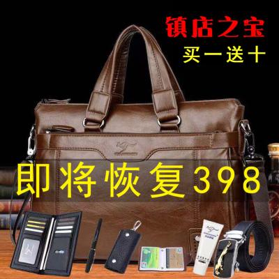 天弘袋鼠商务手提包男横款公文包