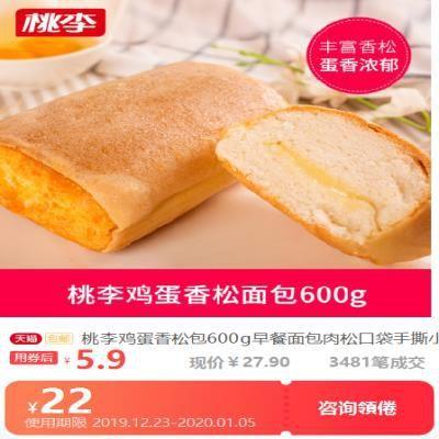 桃李鸡蛋香松包600g