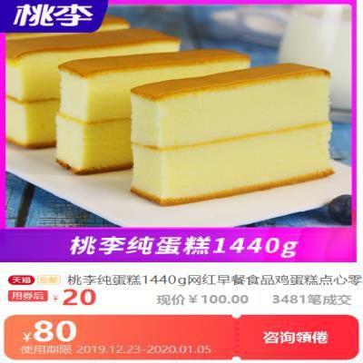 1440g桃李纯蛋糕