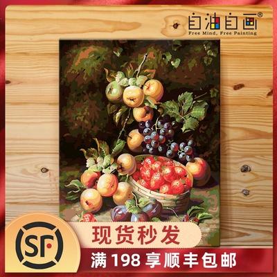 自油自画diy数字客厅餐厅水果油画