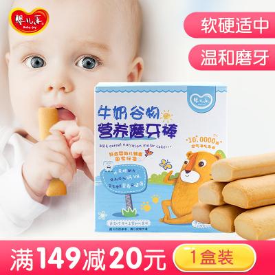 婴儿乐磨牙棒硬牛奶蔬菜80g饼干
