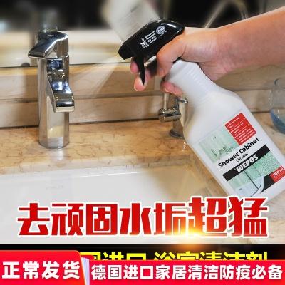 进口wepos淋浴房玻璃杀菌清洁剂