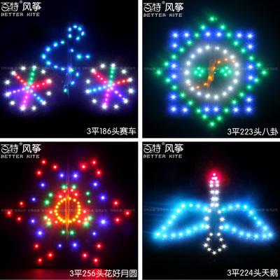 风筝王侉子伞布碳杆3平夜光充电器