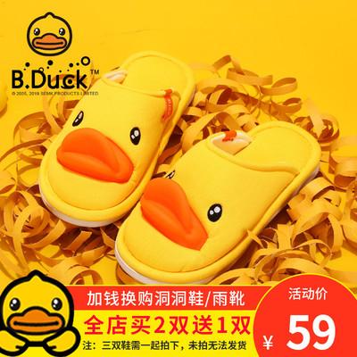 b . duck小黄鸭秋冬款儿童棉拖鞋