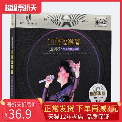 正版邓丽君经典老歌十亿个掌声碟片