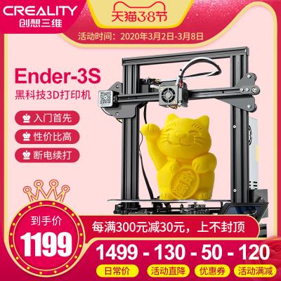 创想三维3d ender-3s企业创客打印机