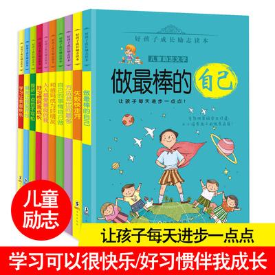 全套10册好孩子励志成长儿童故事书