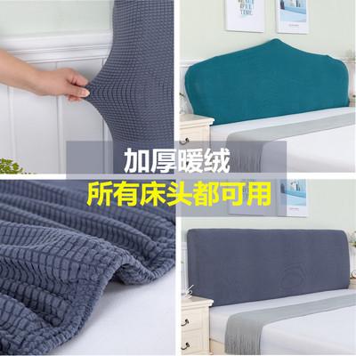 床头套罩绒布万能加厚床软包防尘罩