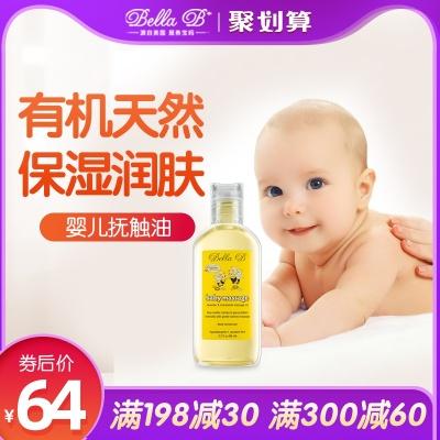 小蜜蜂抚触油宝宝按摩新生儿润肤油
