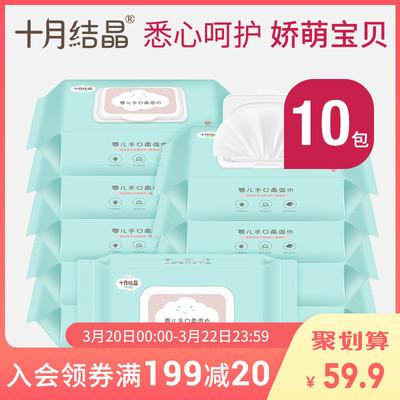 十月结晶新生儿手口专用宝宝湿巾纸